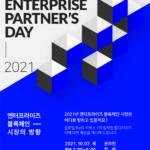 [온라인] 2021 Luniverse Enterprise Partner's Day